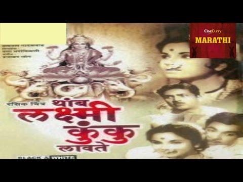 Thamb Laxmi Kunku Lavte (1967) | Marathi Full Movie | Jayshree Gadkar, Arun Sarnaik