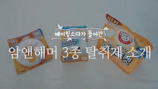 [제품협찬] 베이킹소다가 들어간 암앤해머 탈취제 3종 …