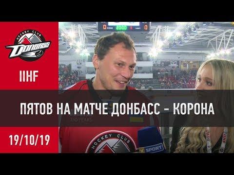 HC Donbass: Андрей Пятов - о матче Донбасс - Корона