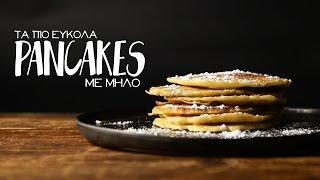 Τα πιο εύκολα pancakes ever | TheEaters