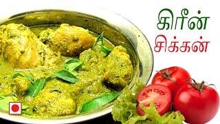 green chicken in Tamil | Chicken Recipes in Tamil | Spicy Indian Chicken Masala Recipe