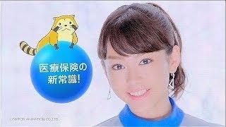 桐谷美玲 ダンディ坂野 ゲッツ号が行く篇 ↓ 三井住友海上あいおい生命 ...