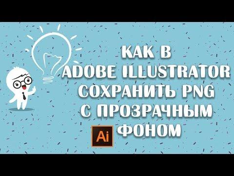 Как в Adobe Illustrator сохранить  Png файл с прозрачным фоном