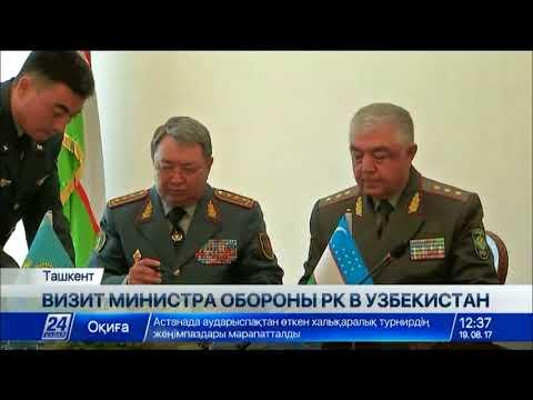 Министр обороны РК посетил Узбекистан