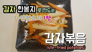 감자 한봉지로 만드는 다양한요리 1탄 : 간편반찬 : …