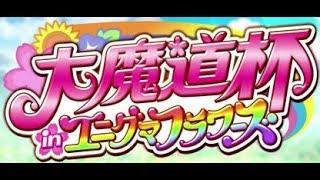 魔法少女魔道盃 日版開催日期 6/22~6/25 gamewithデッキです、蘇生素晴...