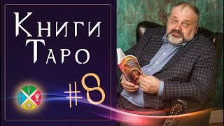 4 книги о Таро для начинающих #8. Обучение гаданию на картах Таро по книгам | Русская Школа Таро.
