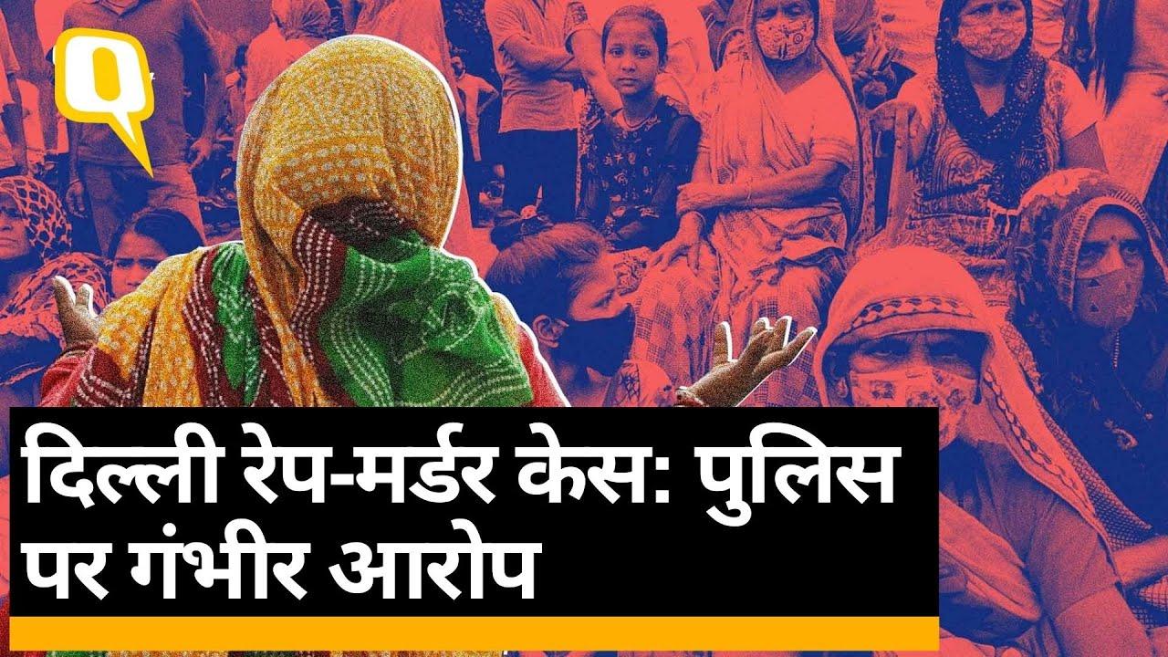 Delhi Minor Raped and 'Forcibly Cremated' case: लोगों का सरकार से सवाल-'कब मिलेगा गुड़िया को इंसाफ?'