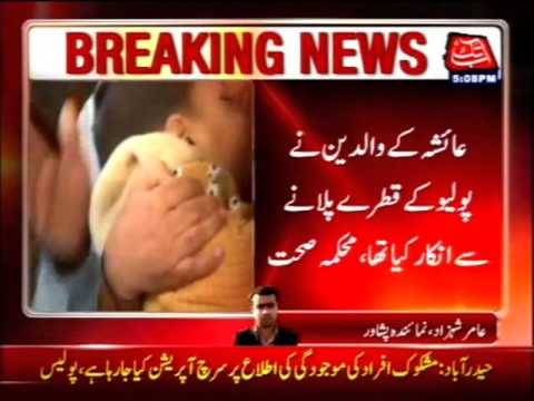 Another Polio case recover in Peshawar