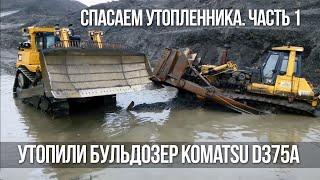 Утопили бульдозер Komatsu D375A. Спасаем утопленника. Добыча золота на Колыме
