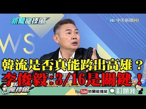 【精彩】韓流是否真能跨出高雄? 李俊毅:3/16是關鍵!