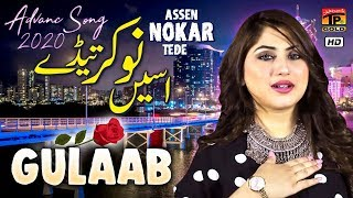 Asan Noukar Tede Dum Day - Gulaab New Song 2019 | TP Gold