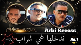 JDID Cheb Adjel-2021- ندخلها غي شراب Avec Arbi Recoss شاب العجال 🇹🇳🇩🇿🇲🇦💖💝💞💪💪💥💥
