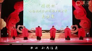 【汉潮】礼仪之邦 完整高清版 汉舞 多人 字幕 汉舞团祝贺演出