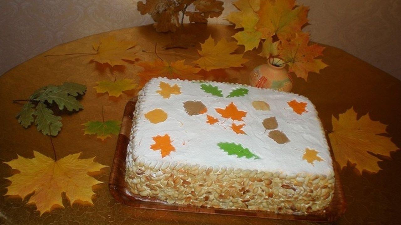 как приготовить торт осенний листопад