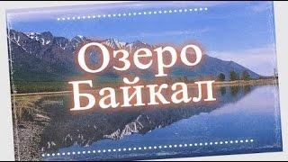 Как отдохнуть на Байкале.  Сколько денег нужно
