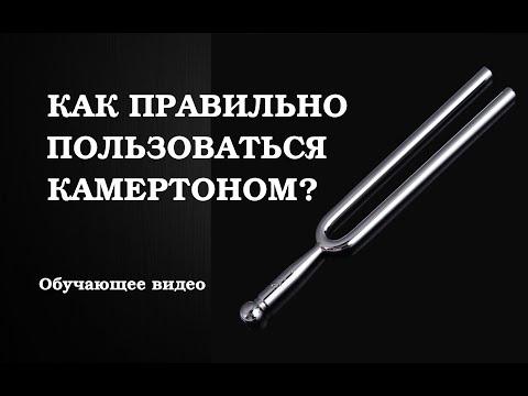 Как правильно пользоваться камертоном? Обучающее видео по музыке! How To Use A Tuning Fork Correctly