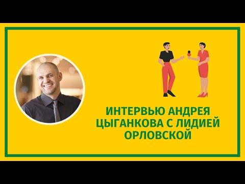Интервью Андрея Цыганкова с Лидией Орловской