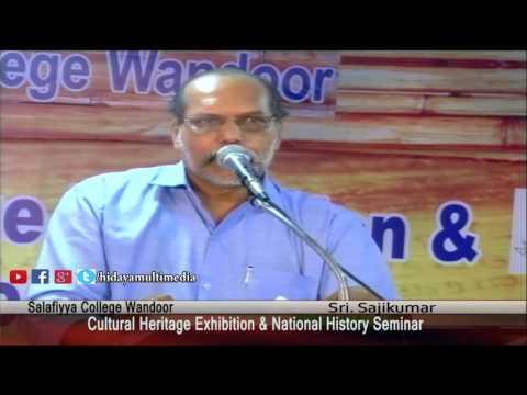 Salafiyya College Wandoor | National History Seminar & Exhibition | Sajikumar