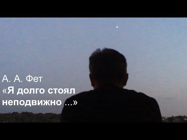 Изображение предпросмотра прочтения – ОлегСубель читает произведение «Я долго стоял неподвижно» А.А.Фета