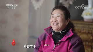 《道德观察(日播版)》 20200104 儿童村的妈妈们| CCTV社会与法