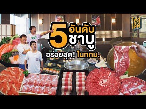 5 อันดับ ร้านชาบูที่อร่อยที่สุดในกรุงเทพ!! โหวตโดยชาวเน็ต l EP.1 l โพลเด็ดชาวเน็ตบอก