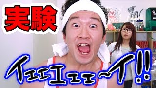 【実験】サンシャインよち崎になって空前絶後の実験してみた!