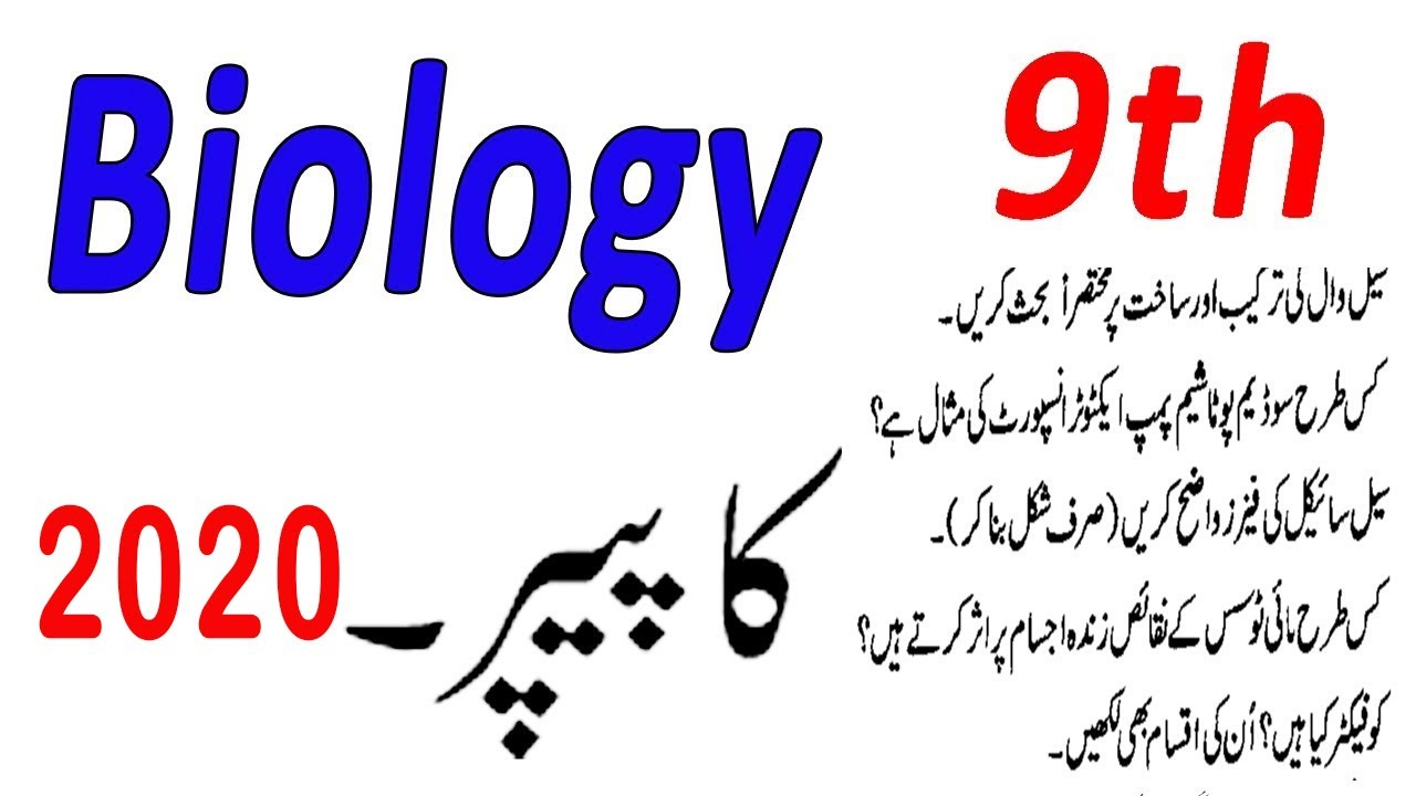 Biology 9th Class Guess Paper 2019 || 9th Biology Guess Paper 2019 ( Urdu  Medium )