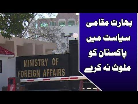 بھارت مقامی سیاست میں پاکستان کو ملوث نہ کرے، ترجمان دفتر خارجہ