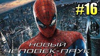 НОВЫЙ ЧЕЛОВЕК ПАУК (The Amazing Spider-Man 1) прохождение #16 — ПРОТИВ ЯЩЕРА ФИНАЛ