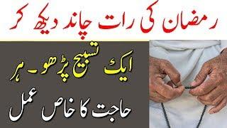 Ramzan Ki Raat Chand Dekh Kar Aik Tasbeeh Parho || Har Hajat Ka Amal