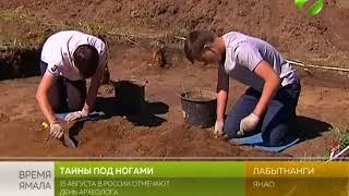 видео День археолога – 15 августа 2018