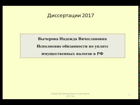 Диссертация 2017 Уплата имущественных налогов / Thesis 2017 payment of property taxes