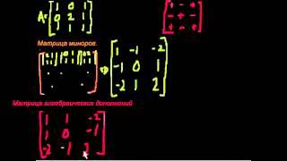 Обратные матрицы (Часть 2)