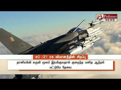 F - 21