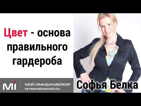 Имиджмейкер - стилист Софья Белка. Для женщин. Выбор цветов в одежде - основа правильного гардероба.