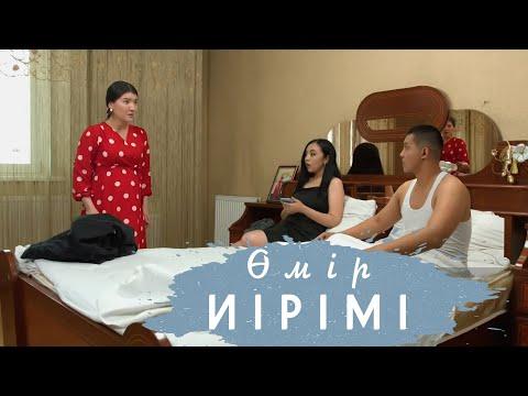 Өмір иірімі №15: