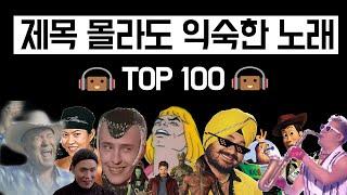 많이 들어봤는데 제목이 궁금한 그 노래 TOP 100 (1~13탄 모음) [건빵뮤직 10만 구독자 특별 영상 #2]