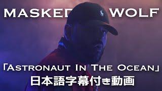【和訳/アーティスト解説付き】 Masked Wolf「Astronaut In The Ocean」【公式】