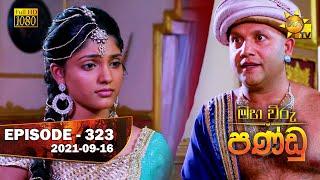 Maha Viru Pandu | Episode 323 | 2021-09-16 Thumbnail