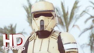 Изгой один. Звёздные войны Истории – новый Русский трейлер 2016