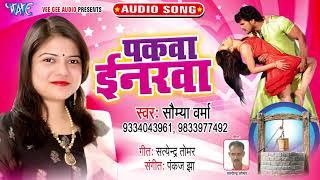 Saumya Verma का नया सुपरहिट गाना 2020 | Pakwa Inarwa | Bhojpuri Hit Song