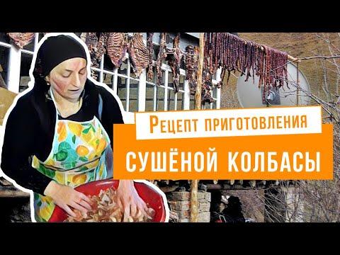 Готовим сушёную домашнюю колбасу по рецептам предков