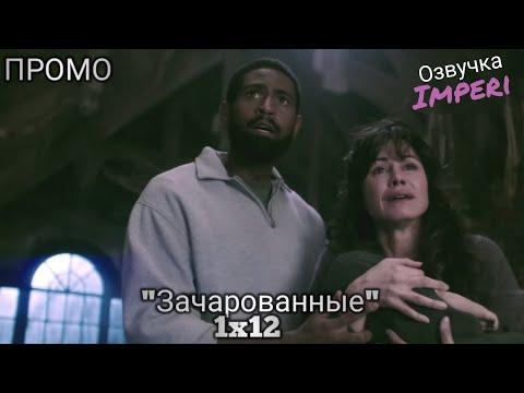 Зачарованные 1 сезон 12 серия / Charmed 1x12 / Русское промо