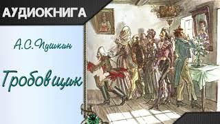 """""""Гробовщик"""" (Повести Белкина) А. С. Пушкин. Аудиокнига"""