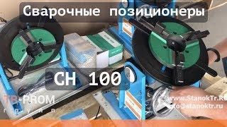 Сварочный позиционер - CH 100. Устройство и обзор модели
