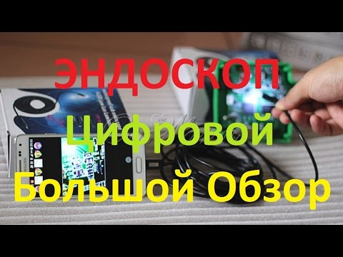 Эндоскоп для смартфона, БОЛЬШОЙ обзор / Endoscope Lens Rigid Cable Mini USB Inspection Camera #65