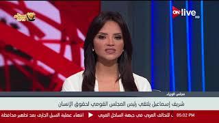شريف إسماعيل يلتقي رئيس المجلس القومي لحقوق الإنسان