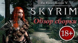 [18+] Skyrim c модами (Redone + Frostfall + Realistic tweaks + SEXY Armor!) Обзор сборки