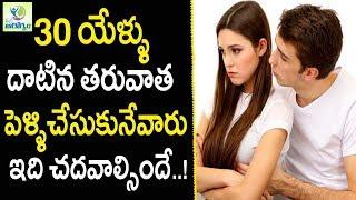 Health Care Tips Men Women - Health Tips in Telugu || Mana Arogyam